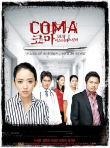 Coma (2005) 1 – Coma 2005 poster