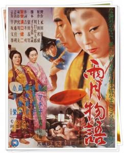 Ugetsu (1953) 1 – 053 ugetsu lo res