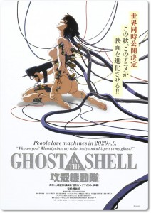 Ghost in the Shell (1995) 1 – ghost in the shell poster 01