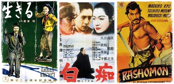 Kurosawa Films 2