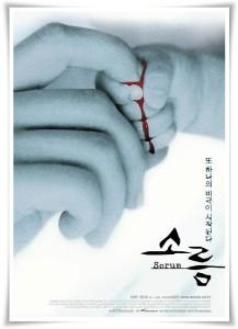 Sorum poster