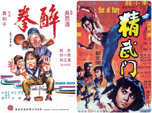 Drunken Master ve Fist of Fury poster