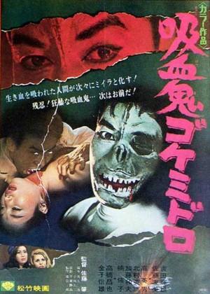 Goke, Body Snatcher from Hell poster 1