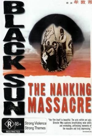 Men Behind the Sun 4 The Nanking Massacre poster