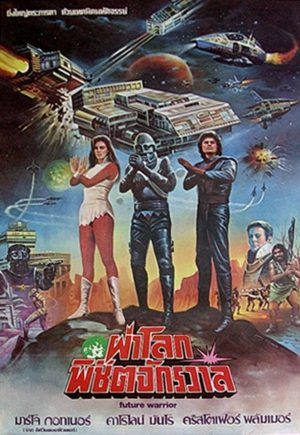 Starcrash (1978) 15 – Starcrash poster 6