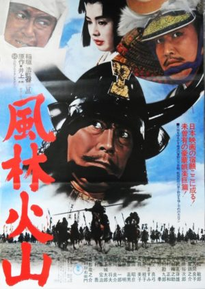 Gidenlerin Ardından: Senarist Shinobu Hashimoto 10 – Samurai Banners